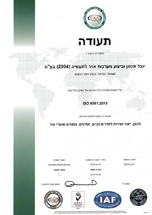 תעודת הסמכה בעברית